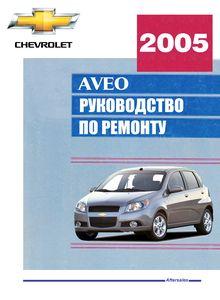 Руководство по эксплуатации шевроле авео 2007 1.4