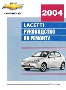 chevrolet lacetti инструкция по эксплуатации читать