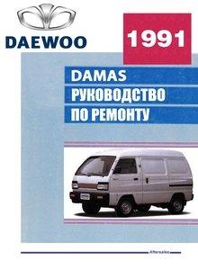 daewoo matiz руководство по эксплуатации техническому обслуживанию