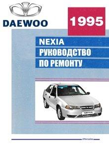 Daewoo nexia руководство по эксплуатации