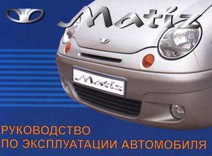 Daewoo Matiz Инструкция Эксплуатации Скачать
