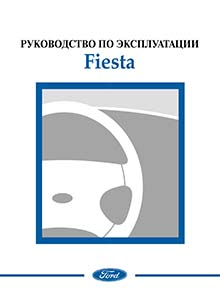 Ford Focus 1.6 I Duratec 8V Инструкция