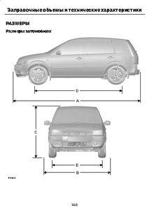 скачать руководство пользователя форд транзит 2007