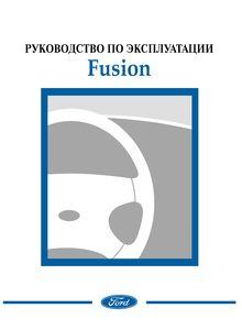 скачать ford по fusion ремонту инструкция 2007