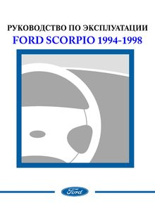 руководство по эксплуатации ford transit 2008