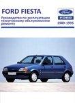 Ford Fiesta Fusion 2001-2012 руководство по эксплуатации, техническому обслуживанию и ремонту