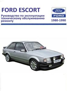 форд фиеста 1990 руководство скачать