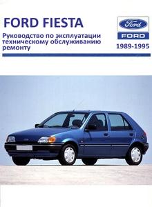 руководство по ремонту и эксплуатации форд фиеста скачать - фото 11