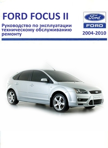 Ford Focus II 1.8 и 2.0 л Руководство по эксплуатации, техобслуживанию и ремонту
