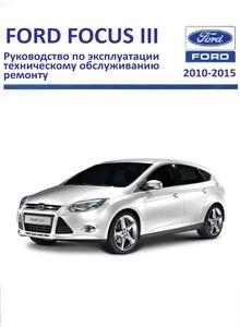 форд фокус 2 дизель руководство по эксплуатации и ремонту с картинками - фото 11