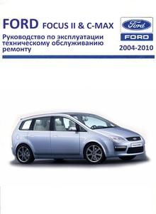 руководство по ремонту и эксплуатации форд фокус 2 2.0