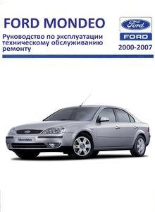 ford mondeo ecoboost 2.0 руководство по ремонту
