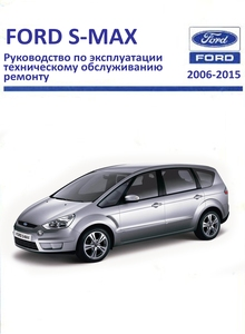 Ford s max 2007 руководство по ремонту