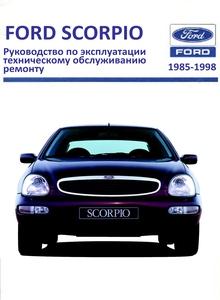 Инструкция по эксплуатации форд скорпио