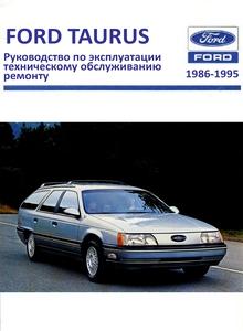 форд таурус 2001 руководство по эксплуатации - фото 3