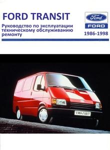 форд транзит мануал скачать бесплатно