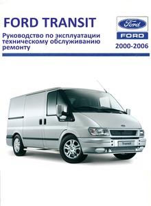 руководство по ремонту ford transit 2002 дизель 2.4 125 л.с