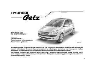 руководство по эксплуатации hyundai getz 1.4 2007 года