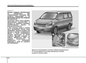 technical parameters hyundai starex 2.4 бензин
