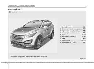 руководство по эксплуатации хендай солярис 2012 седан