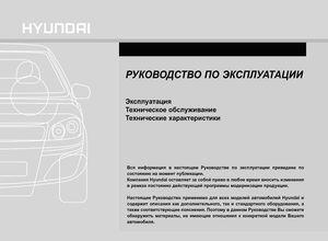 скачать руководство по эксплуатации hyundai хендай i30 new