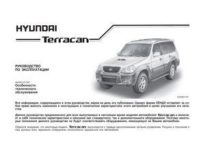 Hyundai terracan с бензиновым двигателем