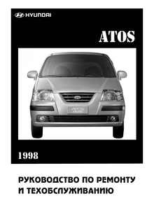 Hyundai Atos 2003 Shop Manual