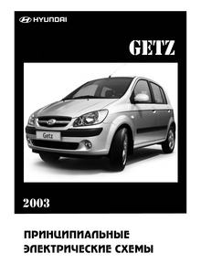 Hyundai Getz 2003 Electrical Troubleshooting Manual