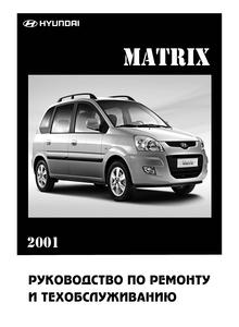 книга по ремонту хендай матрикс 2008 года