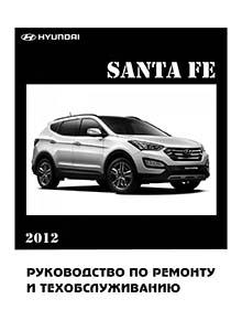 Hyundai grand starex руководство по эксплуатации