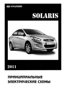 Hyundai Solaris 2011 Electrical Troubleshooting Manual