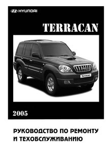 Hyundai Terracan 2005 Shop Manual
