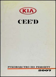 Kia Cee'd Руководство по эксплуатации, техобслуживанию и ремонту