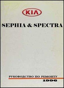 РуководÑтво По Ремонту Sephia 2 1993