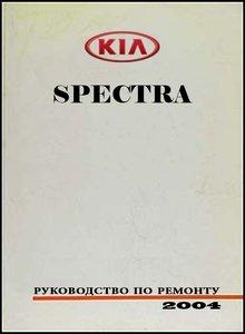 скачать руководство по обслуживанию kia cerato с 2004 бензин
