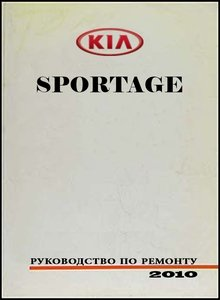 Книга по ремонту и эксплуатации киа спортейдж 3 2.4 литра