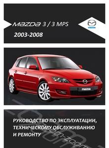 руководство по ремонту Mazda 3 - фото 3