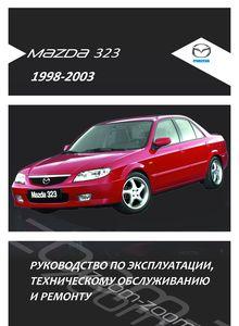 Руководство Mazda 323 Familia Скачать