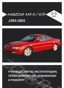 Ford Probe / Mazda MX-6 and 626 1993-2002  Automotive Repair Manual