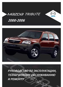 Mazda Tribute, Ford Escape, Mercury Mariner SUV Service and Repair Manual