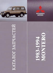 Mitsubishi Montero / Pajero Mark I Parts Catalog