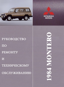 Mitsubishi Montero / Pajero Mark 1984 Service and Repair Manual