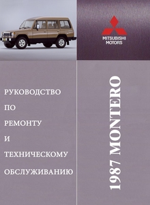 Mitsubishi Montero / Pajero Mark I Service and Repair Manual
