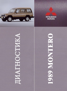 Mitsubishi Montero / Pajero Mark I Powertrain Diagnostic Procedures