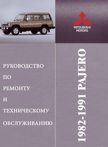 Mitsubishi Pick-ups and Montero (Pajero) 1983-1996 Service and Repair Manual