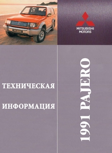 Mitsubishi Pajero Mark II Technical Information Manual