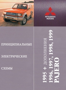 Mitsubishi Pajero Mark II Workshop Manual Electrical Wiring Supplement