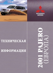 Mitsubishi Pajero Europe 2001 Technical Information Manual