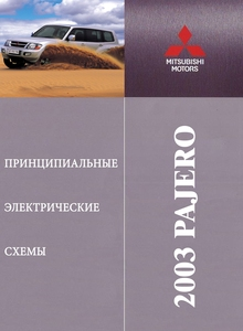 Mitsubishi Pajero Mark III Workshop Manual 2001 Electrical Wiring Circuit Diagrams