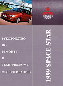 Mitsubishi Space Star 1999-2004 бензин и дизель Руководство по ремонту и эксплуатации